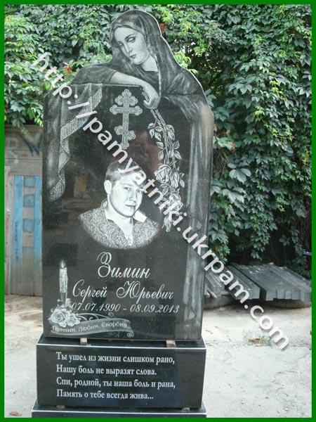 Памятник из гранита Задонск памятник из цветного гранита Канск